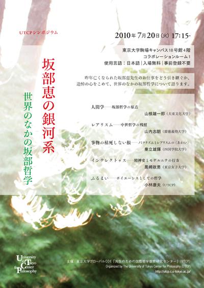 100720_Sakabe_400.jpg