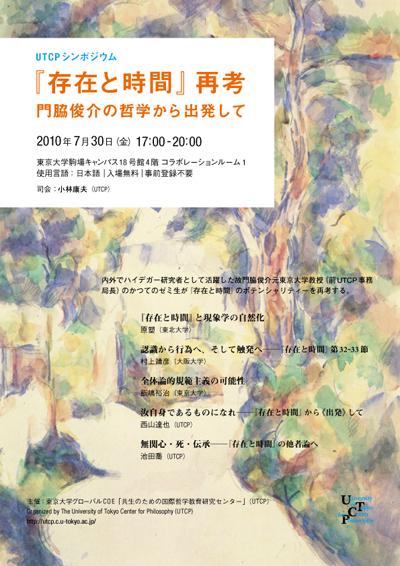 100730_Kadowaki_poster_400.jpg
