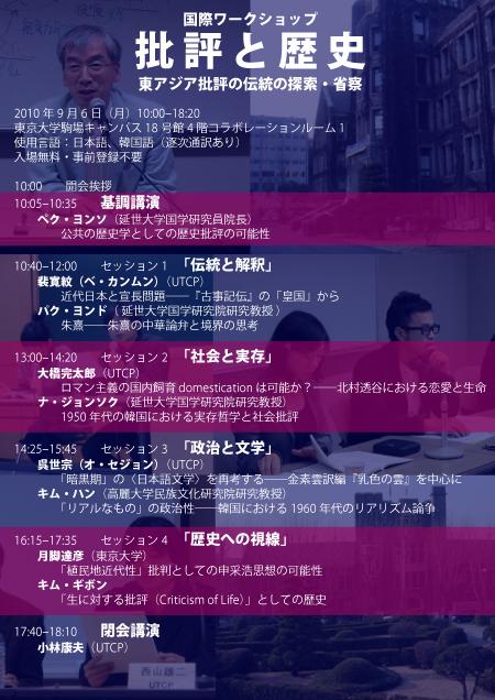 100906_Yonsei_Poster.jpg
