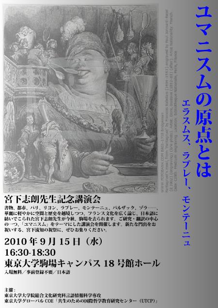 100915_Miyashita_Poster.jpg