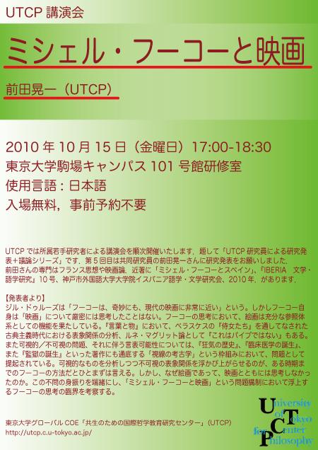 101015_Maeda_Poster.jpg