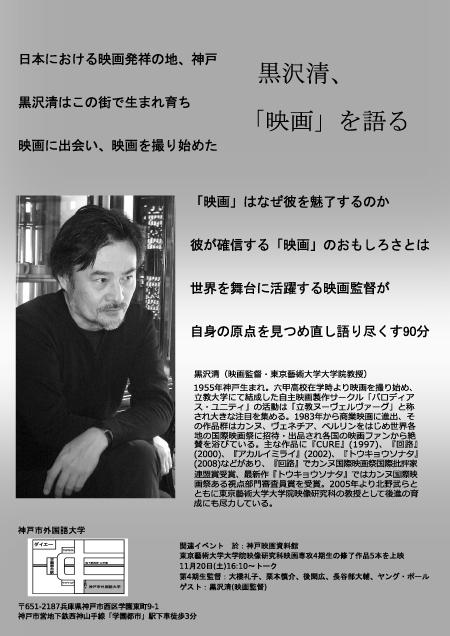 101119_KCUFS_Kurosawa_Ura.jpg