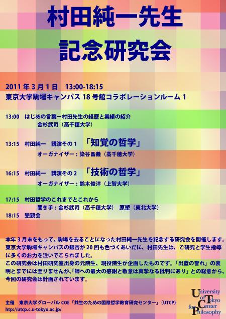 110301_Murata_Poster.jpg