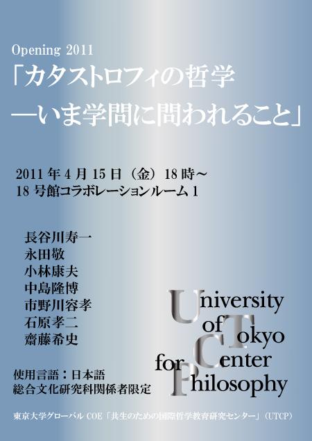 110415_Opening_2011_Poster.jpg