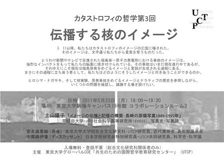 110523_Catastrophe_03_Poster.jpg
