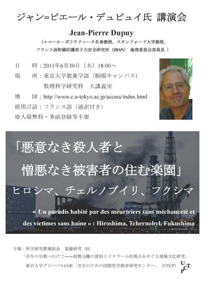 110630_DupuyJP_poster.jpg