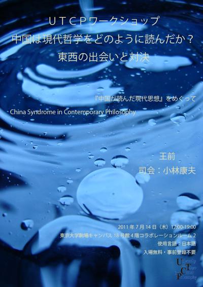 110714_Wang.jpg