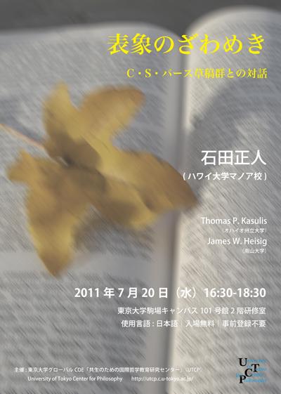 110720_Ishida.jpg