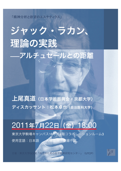110722_UeoM%2BMatsumotoT_Poster.jpg