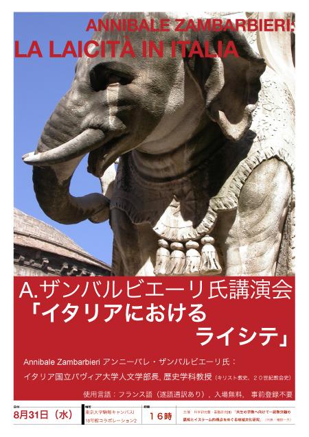 110831_Zambarbieri_Poster.jpg