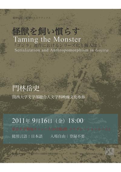 110916_KadobayashiT_poster.jpg