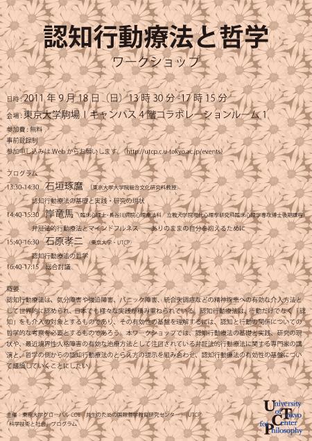 110918_Ninchikodoryoho_Poster.jpg