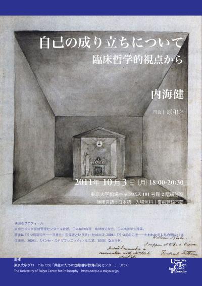 111003_Utsumi.jpg