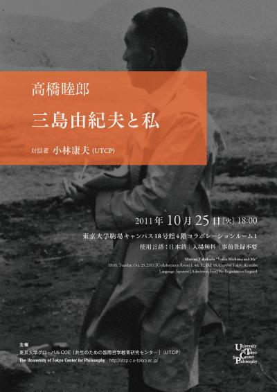 111025_takahashi_poster.jpg