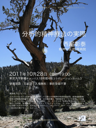 111028_Nishio_Poster.jpg