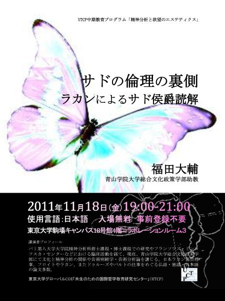 111118_FukudaD_Poster.jpg