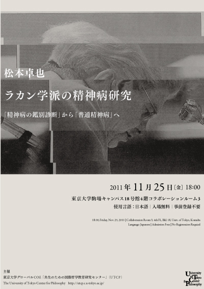 111125_matsumoto_poster.jpg