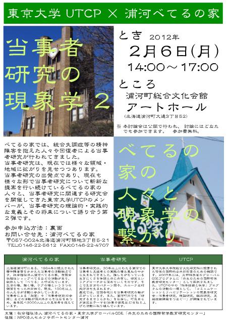 120206_UTCP-BETHEL_02_Poster.jpg