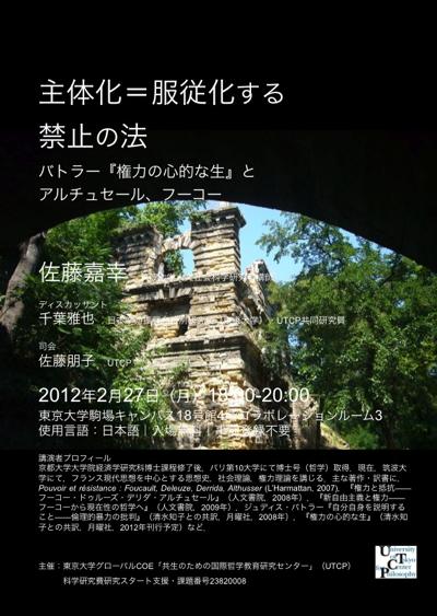 120227_SatoY_Poster.jpg