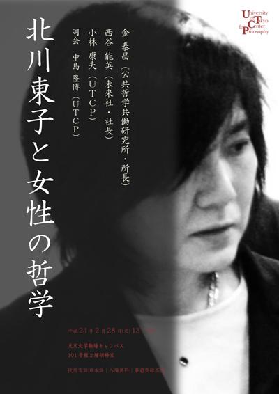 120228_KitagawaPoster.jpg