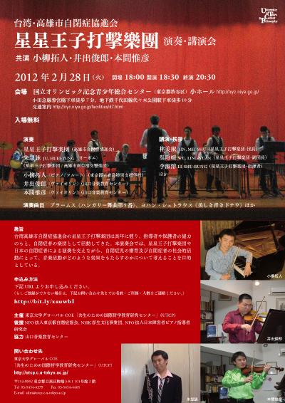 120228_taiwanband_poster.jpg