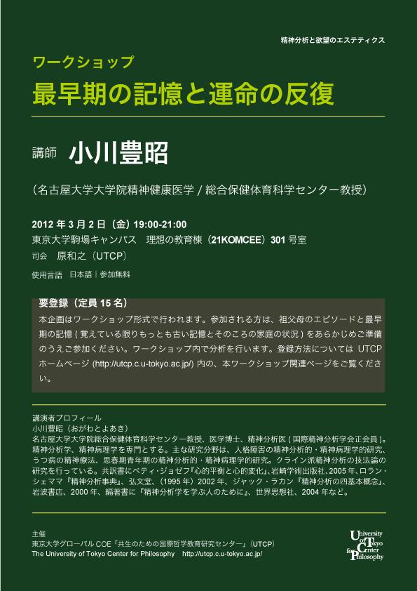 120302_Ogawa_poster.jpg