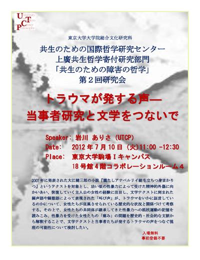 120710_Iwakawa.jpg