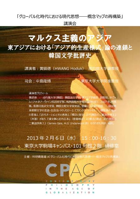 130206_HwangHoduk_poster.jpg