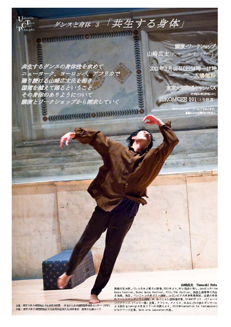 130216_yamazaki_poster.jpg