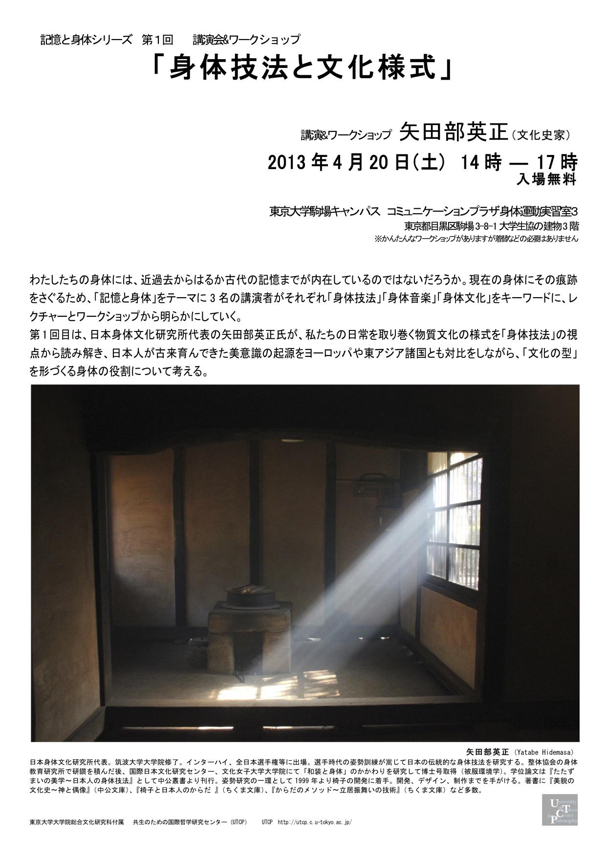 130420_yatabe_poster.jpg