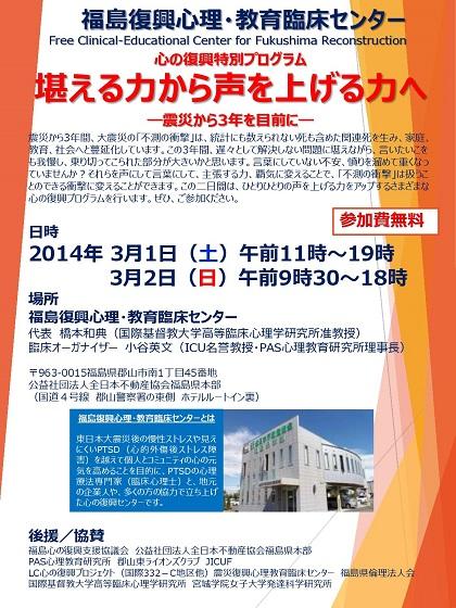 140301-02_fukushima_poster-page-001.jpg