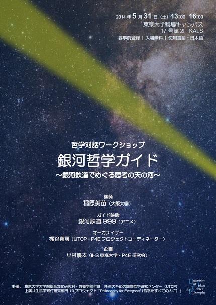 140531_poster.jpg