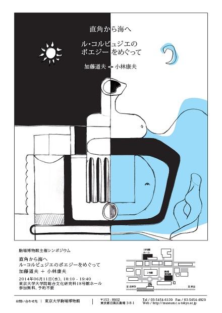 140611_poster.jpg