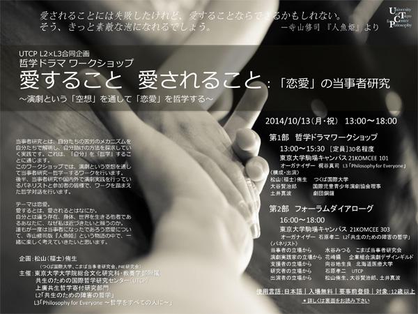141013_L2L3_Drama_poster_omote.jpg