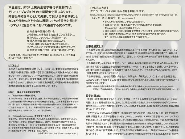 141013_L2L3_Drama_poster_ura.jpg