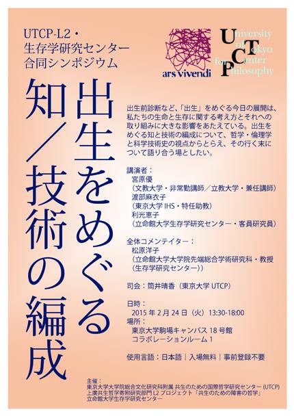 150224_L2-arsvi_poster.jpg