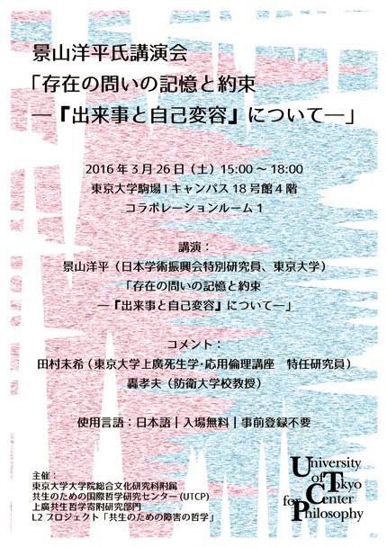 160326_kageyama_poster.jpg