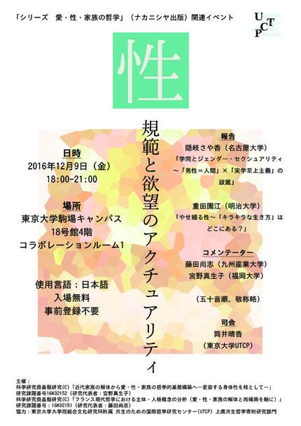 161209_sei_poster.jpg