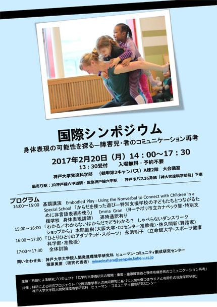 170220_kobe_poster.jpg