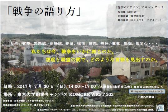 170730_poster.jpg