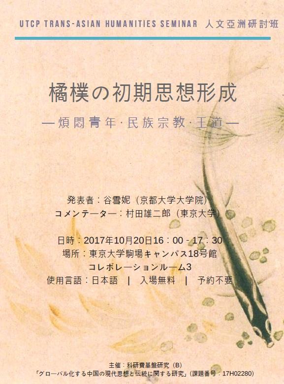 171020_poster.jpg