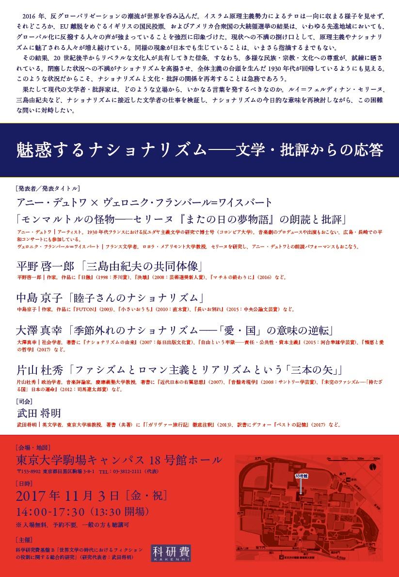 171103_poster.jpg