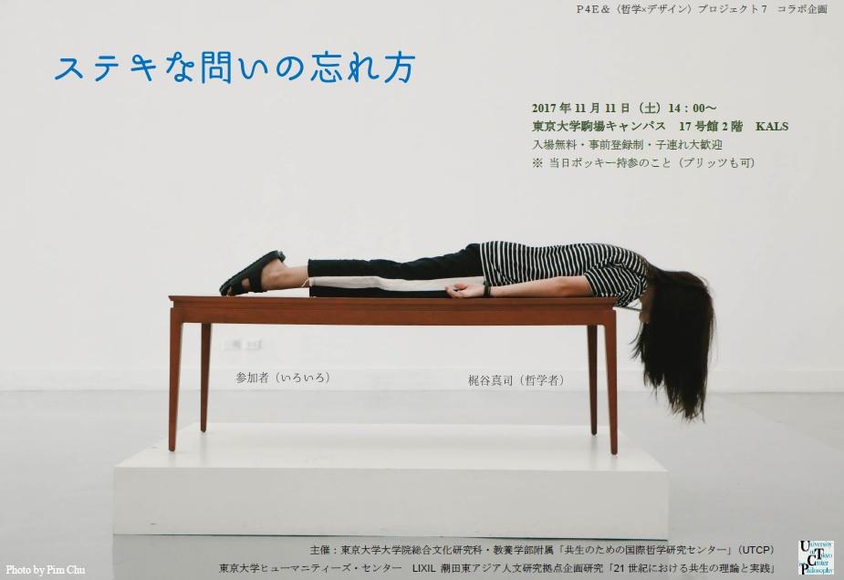 171111_poster.jpg