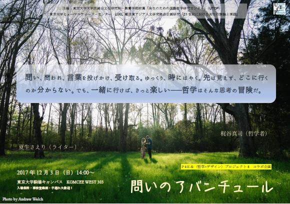 171203_poster.jpg