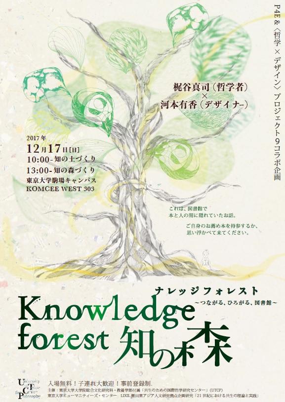 171217_Poster.jpg