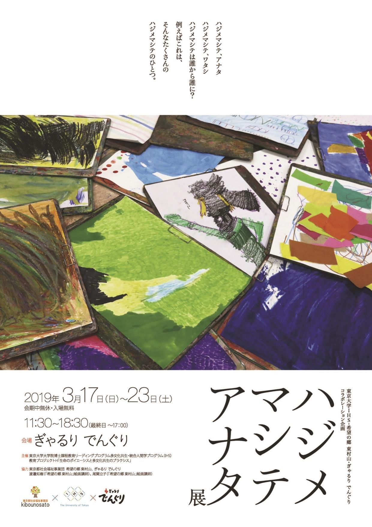 190317_hajimemashiteanata.jpg