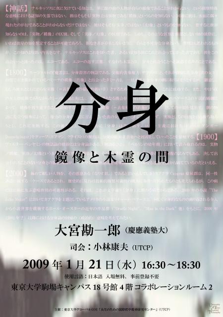 20090121omiya.jpg