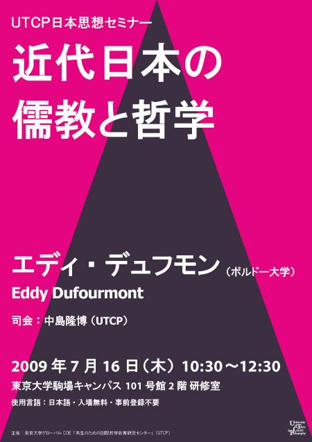 20090716Dufourmont.jpg