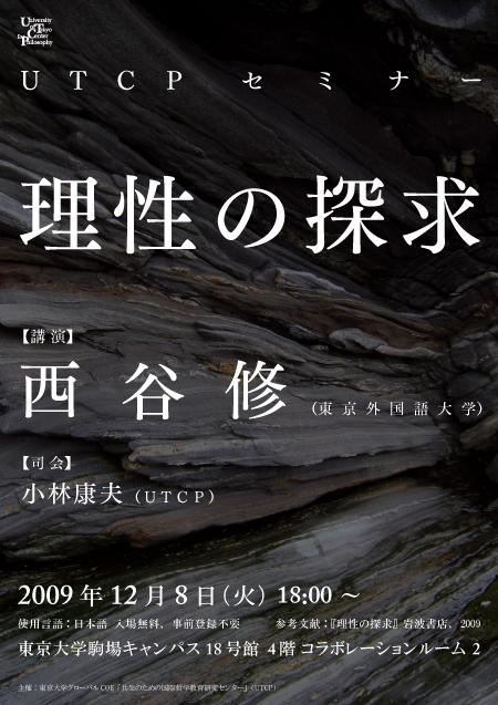 20091208_nishitani.jpg
