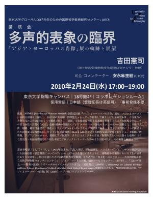 2010-02-24-UTCP-Yoshida-Lecture-flyer-thumbnail.jpg